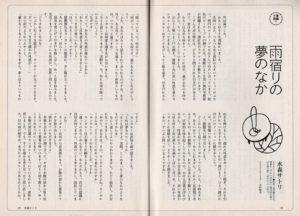 「青春と読書」2月号 CL:株式会社集英社 AD:高橋まり子