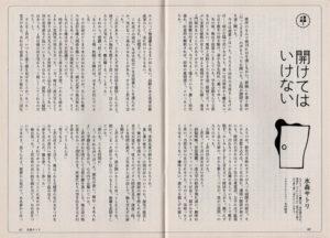 「青春と読書」3月号 CL:株式会社集英社 AD:高橋まり子