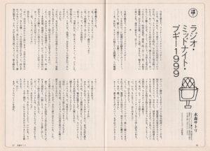 「青春と読書」5月号 CL:株式会社集英社 AD:高橋まり子
