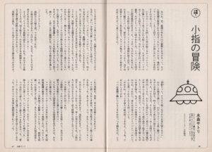 「青春と読書」6月号 CL:株式会社集英社 AD:高橋まり子
