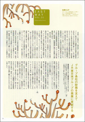 「JR EAST」1月号 CL:株式会社ジェイアール東日本企画 D:株式会社バーソウ