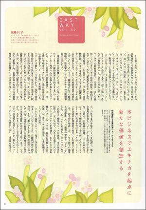 「JR EAST」2月号 CL:株式会社ジェイアール東日本企画 D:株式会社バーソウ