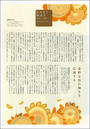 「JR EAST」4月号 CL:株式会社ジェイアール東日本企画 D:株式会社バーソウ
