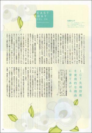 「JR EAST」5月号 CL:株式会社ジェイアール東日本企画 D:株式会社バーソウ