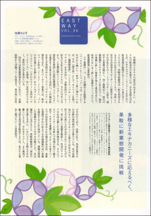 「JR EAST」8月号 CL:株式会社ジェイアール東日本企画 D:株式会社バーソウ