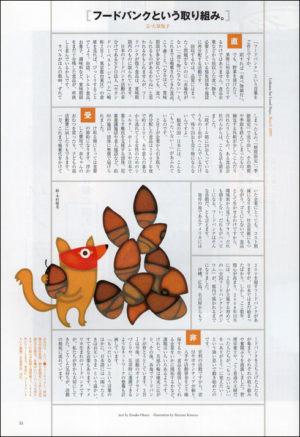 「NICOS magazine」「GRAN」3月号 CL:三菱UFJニコス株式会社 AD&D:小林理子 D:スタジオマジック バンアートクリエイト フォワード プランテーション
