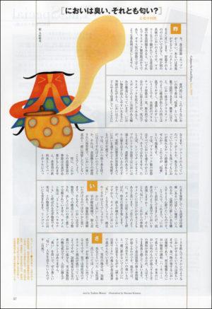 「NICOS magazine」「GRAN」6月号 CL:三菱UFJニコス株式会社 AD&D:小林理子 D:スタジオマジック バンアートクリエイト フォワード プランテーション