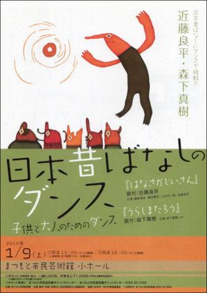 「日本昔ばなしのダンス」チラシ CL:まつもと市民芸術館 AD:柳沼博雅(GOAT)