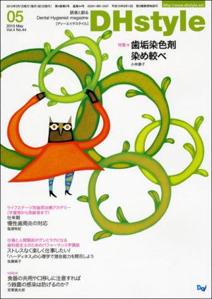 「DHstyle」5月号 CL:株式会社デンタルダイヤモンド社 AD:岡本健(コロンブス)