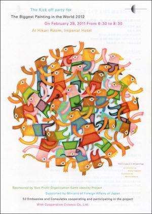 「世界一大きな絵2012 キックオフパーティー」チラシ CL:特定非営利活動法人アース・アイデンティティ・プロジェクト AD:稲吉紘実