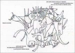 「世界一大きな絵2012 キックオフパーティー」招待状 CL:特定非営利活動法人アース・アイデンティティ・プロジェクト AD:稲吉紘実