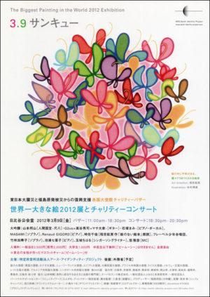 「世界一大きな絵2012展とチャリティーコンサート」チラシ CL:特定非営利活動法人アース・アイデンティティ・プロジェクト AD:稲吉紘実