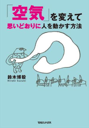 「「空気」を変えて思い通りに人を動かす方法」 著:鈴木博毅 CL:株式会社マガジンハウス D:松井まり子(NY Associstes)