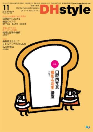 「DHstyle」11月号 CL:株式会社デンタルダイヤモンド社 AD:岡本健(コロンブス)