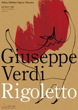 「Giuseppe Verdi Rigoletto」パンフレット CL:公益財団法人東京二期会 D:橋本祐治(Bushitsu)