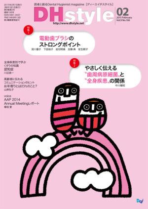 「DHstyle」2月号 CL:株式会社デンタルダイヤモンド社 AD:岡本健(コロンブス)