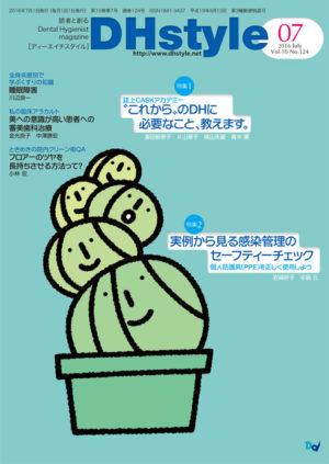「DHstyle」7月号 CL:株式会社デンタルダイヤモンド社 AD:岡本健(コロンブス)