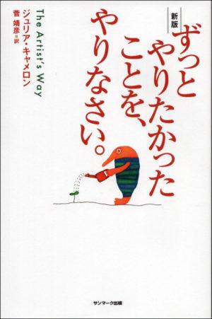 新版「ずっとやりたかったことを、やりなさい。」 著:ジュリア・キャメロン 訳:菅靖彦 CL:株式会社サンマーク出版 D:坂川事務所