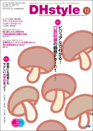 「DHstyle」12月号 CL:株式会社デンタルダイヤモンド社 AD:岡本健(コロンブス)