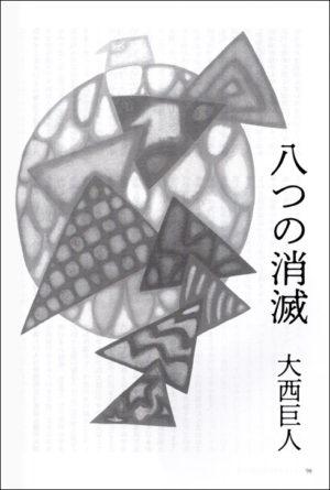 「メタポゾン」玄冬 CL:株式会社メタポゾン  D:ハートウッドカンパニー