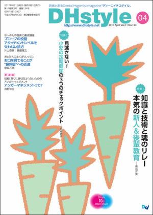「DHstyle」3月号 CL:株式会社デンタルダイヤモンド社 AD:岡本健(コロンブス)