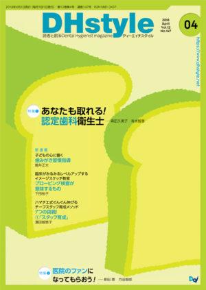 「DHstyle」4月号 CL:株式会社デンタルダイヤモンド社 AD:岡本健(コロンブス)