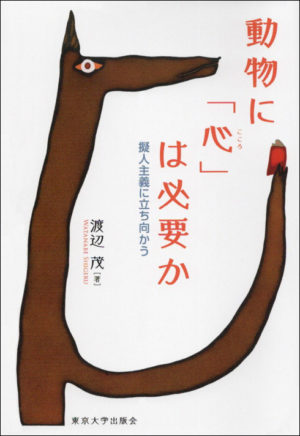 「動物に「心」は必要か」 著:渡辺茂 CL:財団法人東京大学出版会 D:佐々木由美(デザインフォリオ)