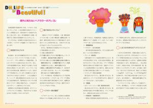 「DHstyle」9月号 CL:株式会社デンタルダイヤモンド社 AD:岡本健(コロンブス)