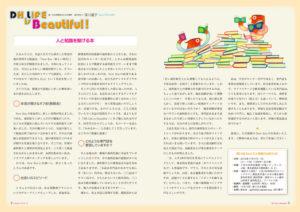 「DHstyle」10月号 CL:株式会社デンタルダイヤモンド社 AD:岡本健(コロンブス)