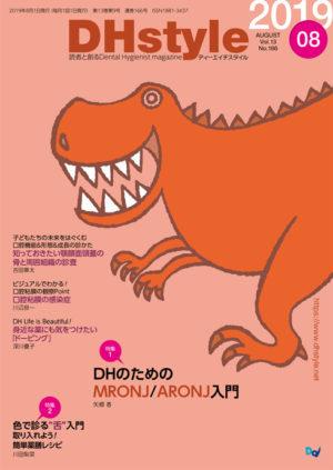 「DHstyle」8月号 CL:株式会社デンタルダイヤモンド社 AD:岡本健(コロンブス)